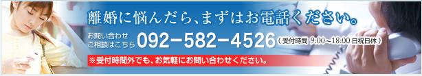離婚に悩んだら、まずはお電話ください。092-474-6173
